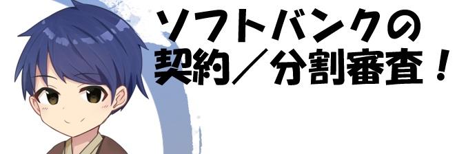 ソフトバンク 新規契約 審査